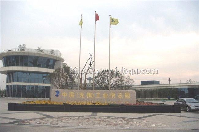 中国(无锡)工业博览电动旗杆工程